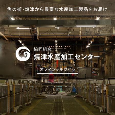 協同組合 焼津水産加工センター
