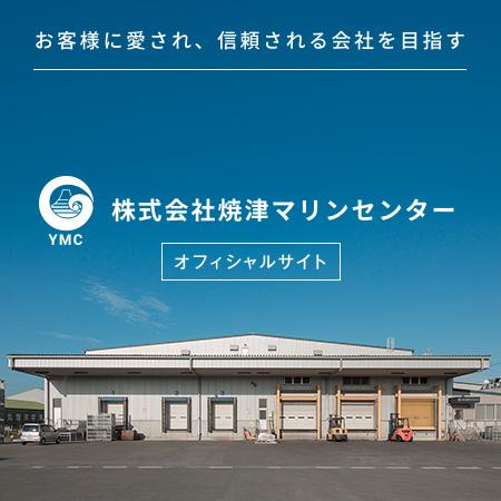 株式会社 焼津マリンセンター